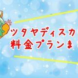 分かりやすい『TSUTAYA DISCAS(ツタヤディスカス)』の料金プランまとめのアイキャッチ