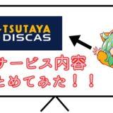 TSUTAYA DISCAS(ツタヤディスカス)とは?サービス内容をまとめてみた!のアイキャッチ