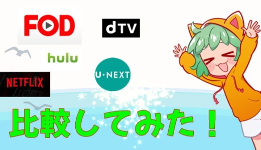 【どれが一番オススメ?】FODプレミアムと徹底比較:Hulu・dTV・NETFLIX・U-NEXT