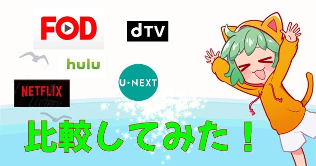 【どれが一番オススメ?】FODプレミアムと徹底比較:Hulu・dTV・NETFLIX・U-NEXTのアイキャッチ