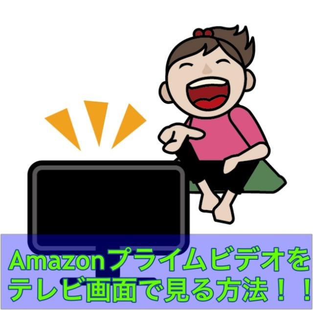 Amazonプライムビデオをテレビ画面で見る方法まとめ