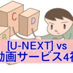 「U-NEXT」VS「有名動画サービス4社」料金や利便性を比較してみた!のアイキャッチ