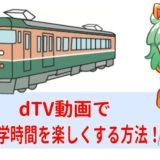dTVの動画をダウンロードして通勤・通学の時間が楽しくなる方法のアイキャッチ