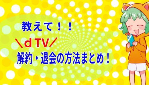 【教えて!】dTVの解約(退会)方法まとめ