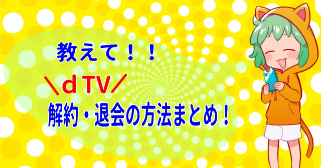 【教えて!】dTVの解約(退会)方法まとめのアイキャッチ