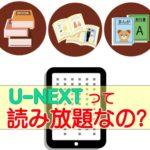 U-NEXT 読み放題