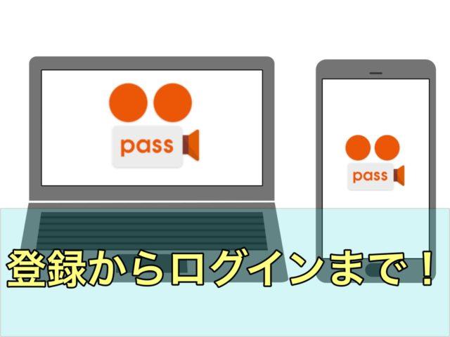 ビデオパス 登録からログインまで アイキャッチ