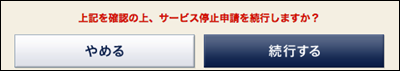 TSUTAYA DISCASの退会方法8