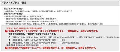 TSUTAYA DISCASの退会方法4