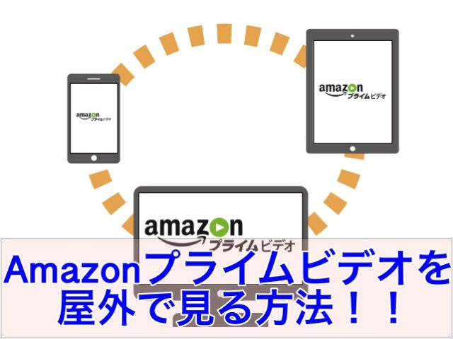 Amazonプライムビデオを屋外で見るのアイキャッチ