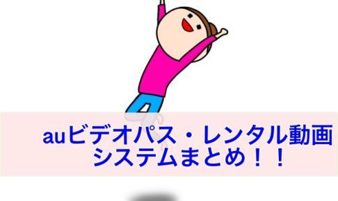auビデオパス・レンタル動画 システムまとめ!!のアイキャッチ