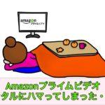 Amazonプライム レンタルにはまりゴロゴロしてる女性