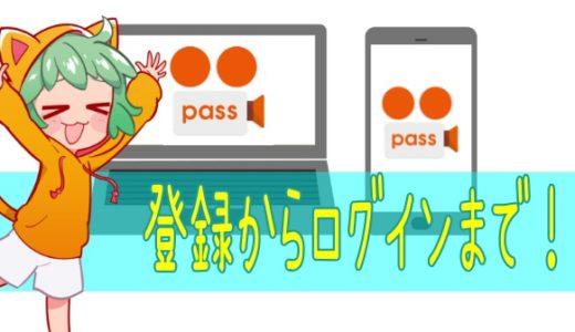 【au以外もOK!】ビデオパスの登録からログインの方法までを徹底解説だよ