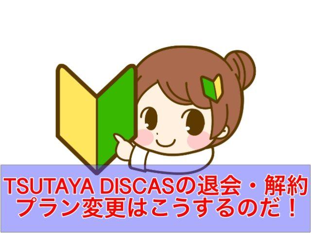 【初心者向け】TSUTAYA DISCASの退会(解約)方法や、プラン変更方法などのアイキャッチ