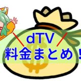 【dTV】月額利用料・支払い方法・無料期間など料金まとめのアイキャッチ