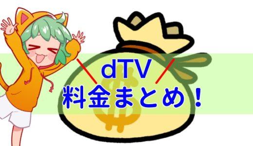【dTV】月額利用料・支払い方法・無料期間など料金まとめ