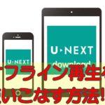 U-NEXT オフライン再生