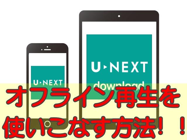 【2018最新版】U-NEXTのダウンロードとオフライン再生まとめ
