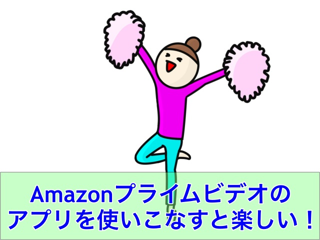 【使い方講座】Amazonプライムビデオのアプリを使いこなすと楽しい!