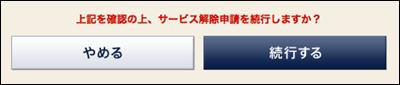 TSUTAYA DISCASの退会方法10