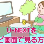 u-next tv見る女性