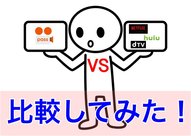 auユーザーはビデオパスを使うべきなのか?大手動画サイトと比較してみた!