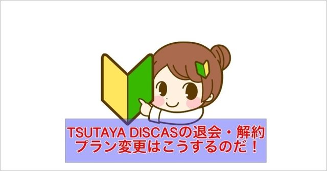 TSUTAYA DISCASの退会(解約)方法・プラン変更方法など