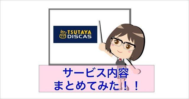 TSUTAYA DISCAS(ツタヤディスカス)とは?サービス内容をまとめてみた!