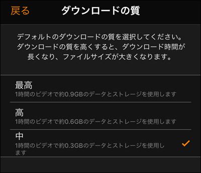 Amazonプライムビデオのダウンロード方法3