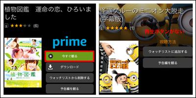 Amazonプライムビデオのアプリ使いかた講座