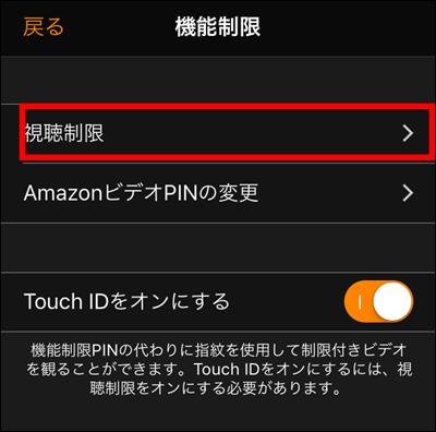 Amazonプライムビデオのアプリ使いかた講座16