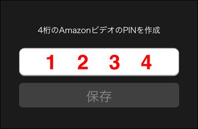 Amazonプライムビデオのアプリ使いかた講座7