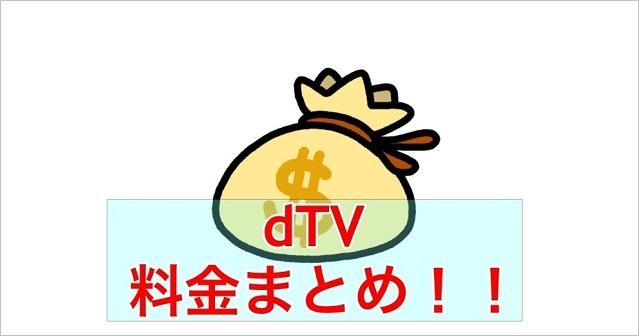 dTV料金まとめ
