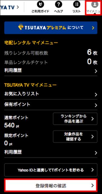 TSUTAYA DISCASの退会方法1