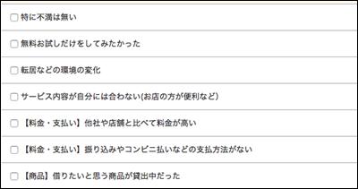 TSUTAYA DISCASの退会方法9