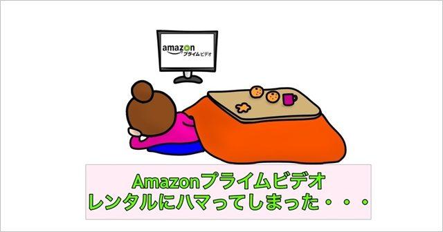 Amazonプライムビデオの『レンタル』にハマってしまった3つの理由