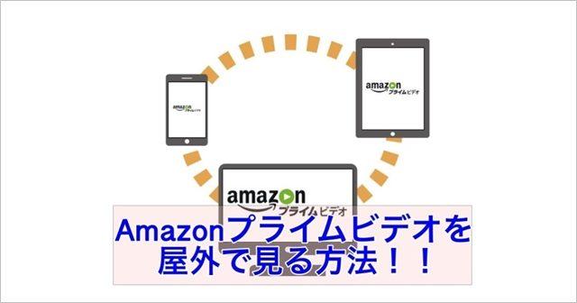Amazonプライムビデオは屋外でも見れるよ