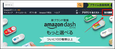 Amazonビデオのレンタル方法10
