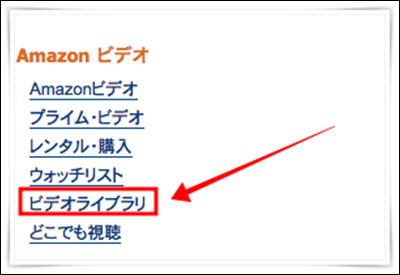 Amazonビデオのレンタル方法11