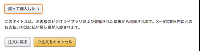 Amazonビデオのレンタル方法8