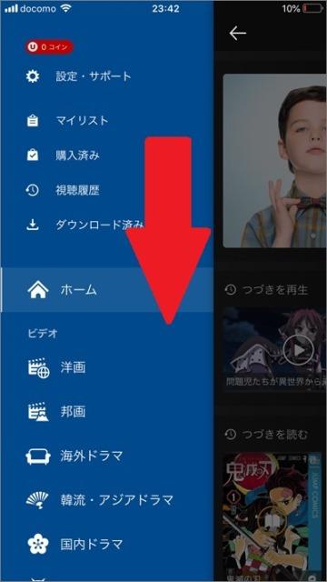 u-nextアプリでマンガを読む方法2