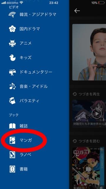 u-nextアプリでマンガを読む方法3