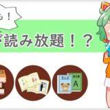 漫画・雑誌が読み放題!?