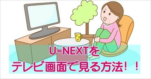 U-NEXTをテレビ画面で見る方法