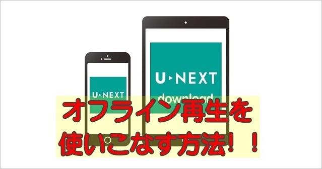U-NEXTのオフライン再生をつかいこなす方法