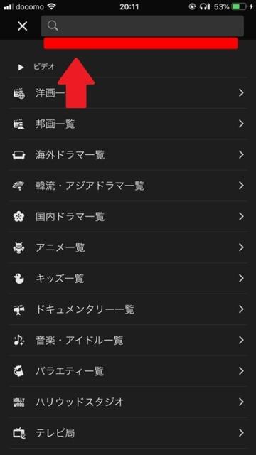 U-NEXTアプリでマンガを買う方法2