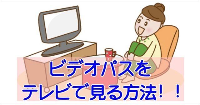 auビデオパスをテレビ画面で見る6つの方法