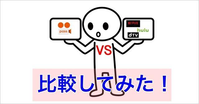 ビデオパスを使うべきなのか?大手動画サイトと比較してみた!