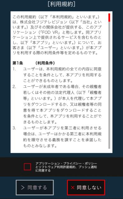 FOD アイドル3