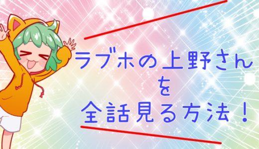 【FOD】恋愛指南ドラマ『ラブホの上野さん』のシーズン1〜2を完全無料で見る方法!